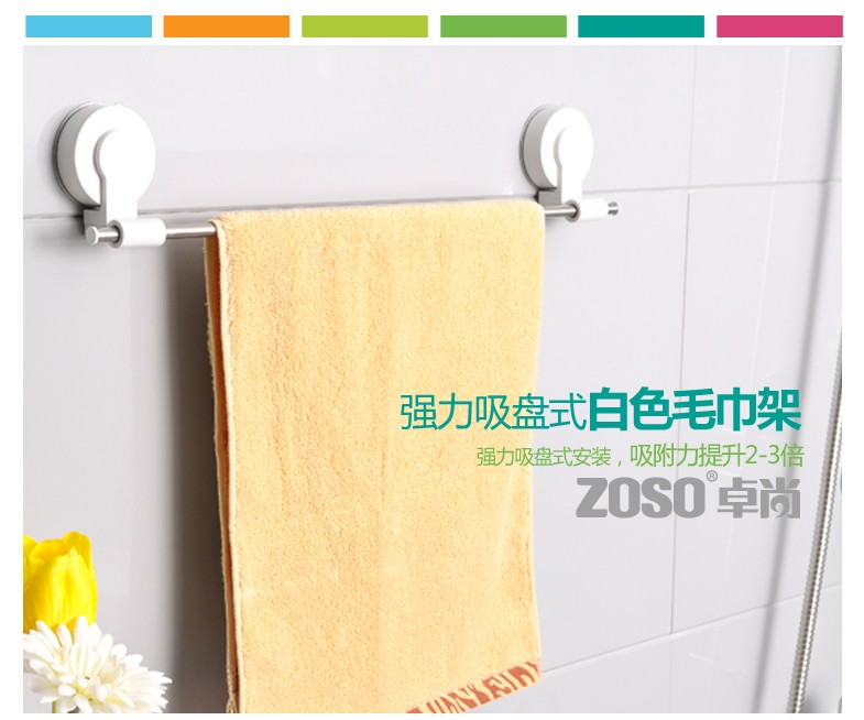 Zoso zhuoshang sucker stainless steel single towel rack bathroom towel rack seamless white series