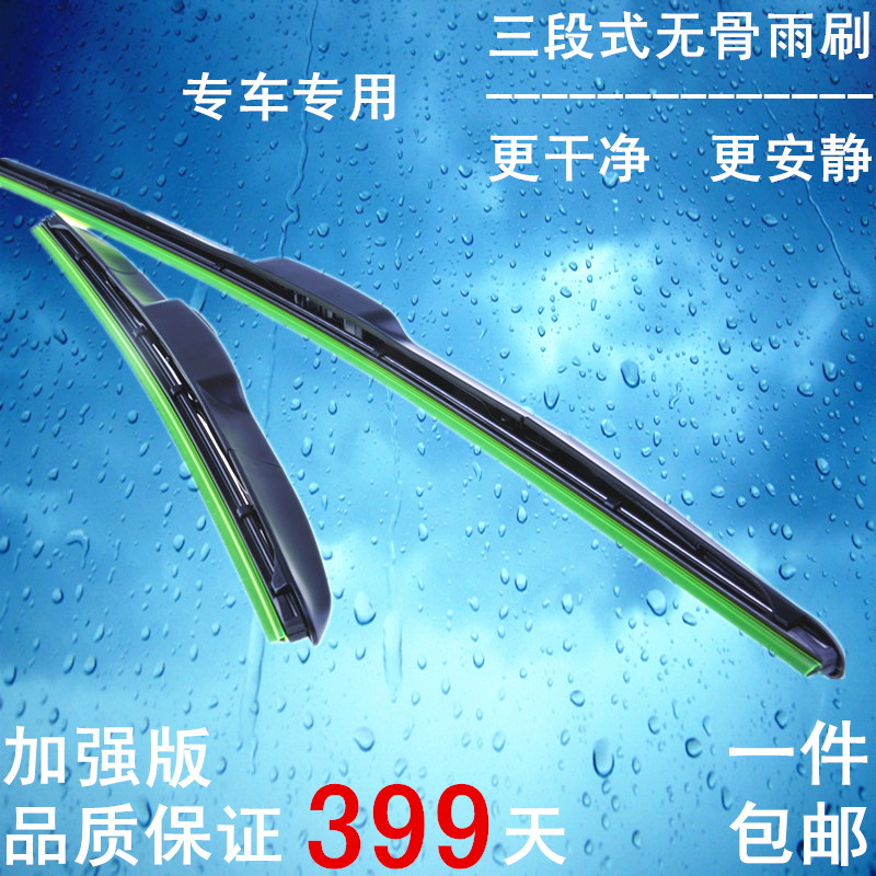 Zotye t600 t600 zotye know beans 2008 5008 m300 t200 z100 z200 z300 boneless wipers wiper
