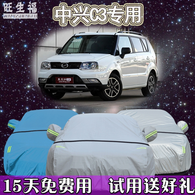 Zte c3 zte gx3 dedicated thick sewing car hood suv car cover car cover sun shade sun rain and dust insulation