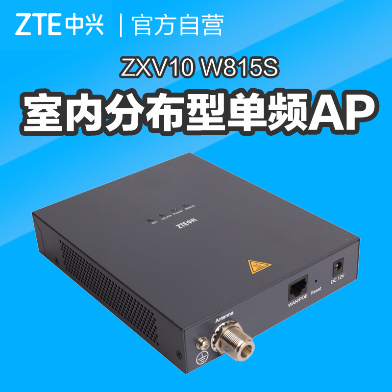 Zte zte indoor distribution type single frequency ap zxv10 w815s