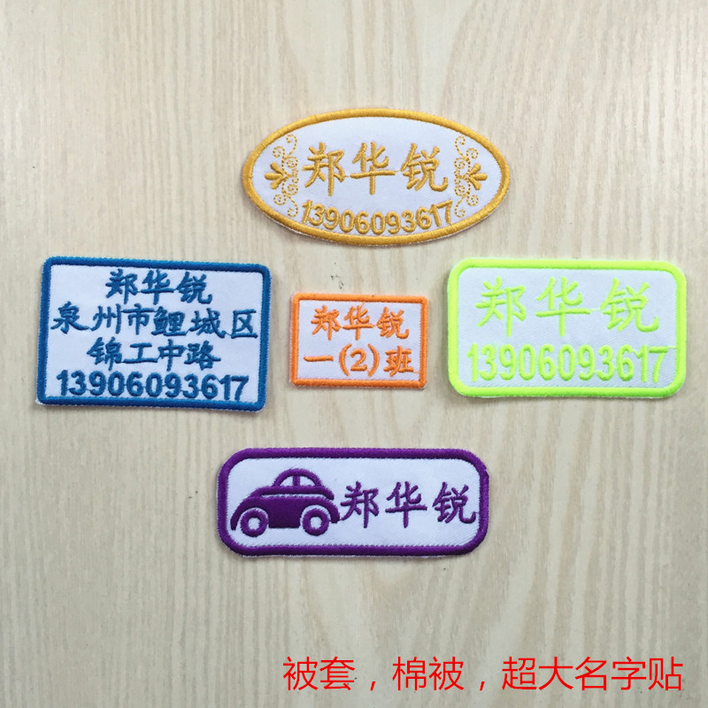 Zumakoo baby nursery admission prerequisites name stickers name embroidered name stickers affixed to the large size of
