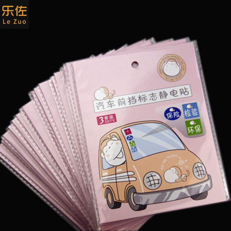 Zuo yue automotive static stickers annual inspection stickers car stickers car stickers treasure flag stickers inspection static film automotive supplies