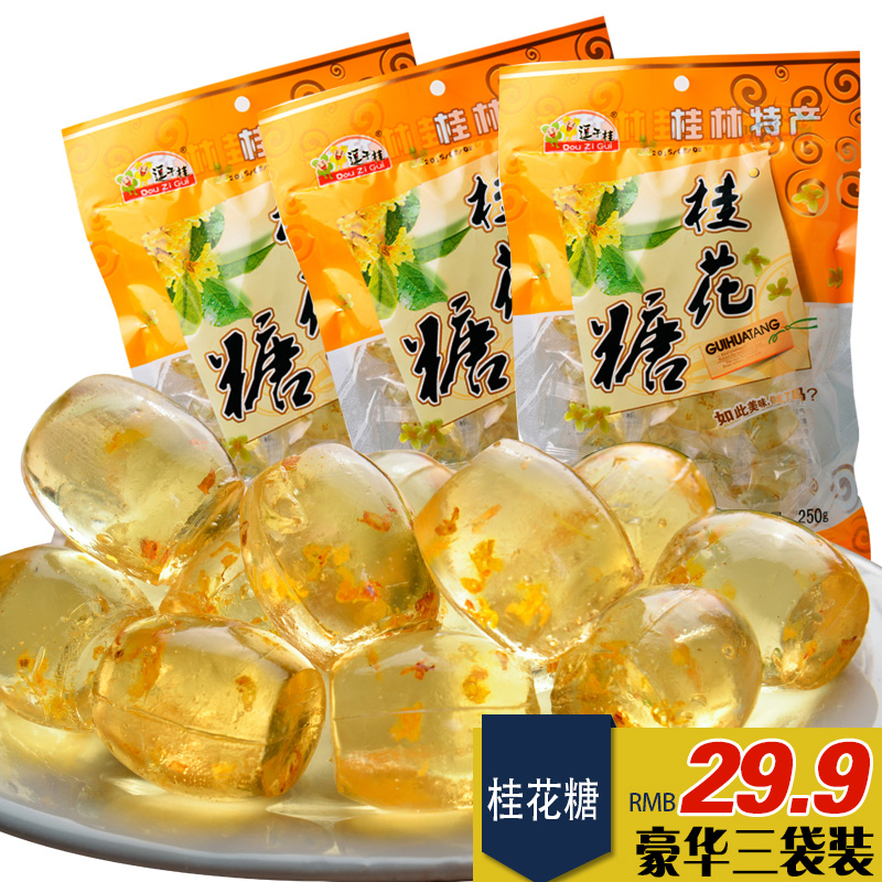 Zushi guangxi guilin osmanthus specialty candy 250g * 3 bags of osmanthus sugar candy cute qq candy snack