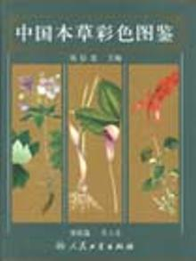 173078 | chinese herbal color illustrations. herbal articles. volume iii