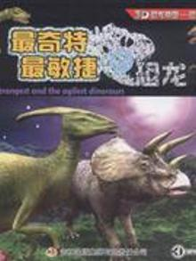 4038476 | sale genuine) most peculiar most gamberi dinosaur/3d dinosaur dinosaur empire of the most