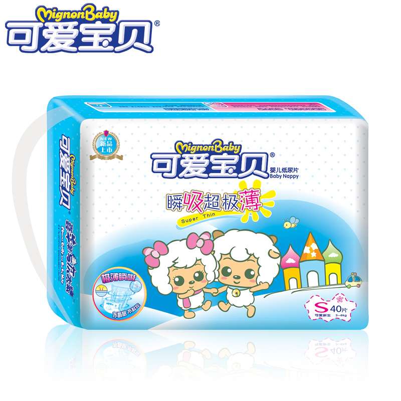 Cute baby diapers instantaneous suction super thin without velcro diapers diapers trumpet piece newborn baby diapers s40