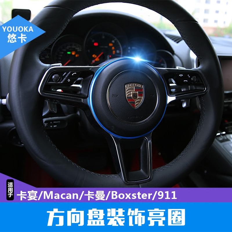 Dedicated porsche cayenne/macan/kaman/911/boxster steering wheel cover decorative circle refit accessories