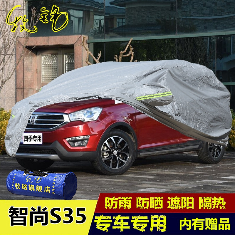 Jinbei zhi shang s30 s35 dedicated thick sewing car hood suv sun rain cover sun insulation car cover