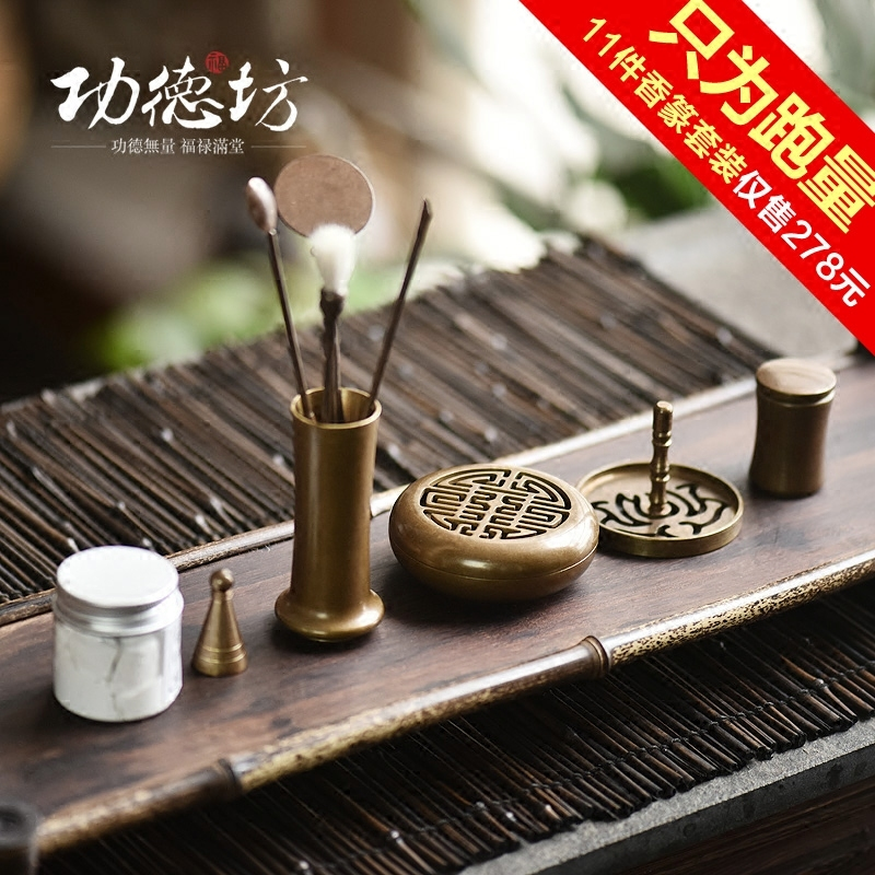 [Square merit] copper incense incense fragrance gift set static heart road tool 11 sets of incense incense incense incense fragrance furnace Mode