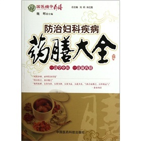 Version of the prevention and treatment of gynecological diseases diet encyclopedia/wei hui/chinese medicine