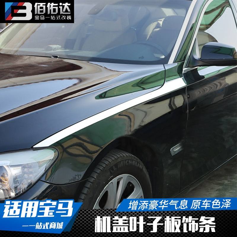 You da bai applies to the bmw 5 series modified 525 new 3 series 1 series 7 series fender body decoration Article