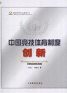 8113578 | sale genuine) chinese sports system innovation-the national sports science doctoral thesis selected 0