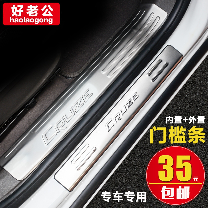 Beiqi saab d20 d50 welcome pedal/x55/x65/car door trim special modification threshold of article x25