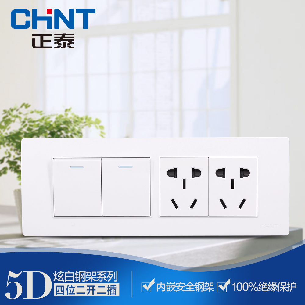 Chint switch socket wall switch socket 118 type 5d five hole socket panel white four two open two Insert