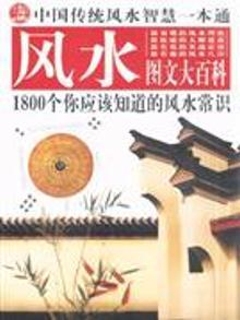 Collection of genuine spot] traditional chinese feng shui wisdom of a pass-graphic encyclopedia of feng shui chen qian