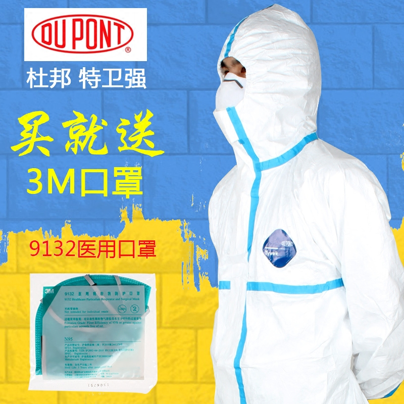 Dupont mrtomated infection prevention and rescue protective clothing chemical protective clothing dust clothing piece suits tyvek medical protective clothing