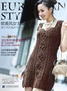 European style ladies knitting sweaters/sweater knitting books/diy handmade sweater knitting books