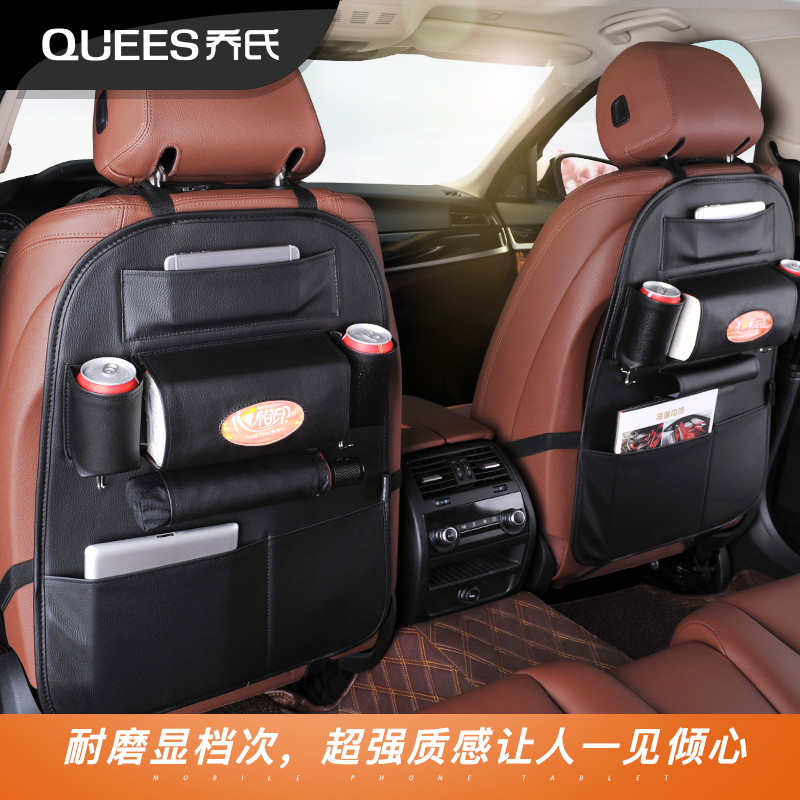 Joe's seat multifunction car storage bag zhiwu dai pouch hang the bag leather storage box car supplies