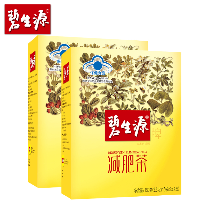 Pitt students slimming tea brand 2.5g/bag * 15 bags/box * 4 boxes package * 2 boxes