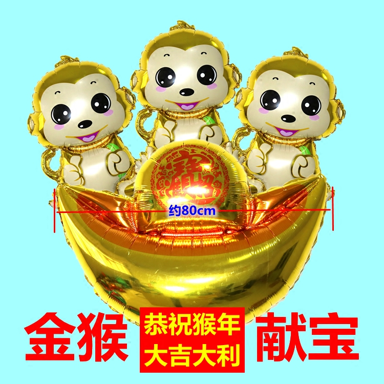 The year of the monkey monkey monkey monkey balloon aluminum balloons balloon toys for children decoration party balloons arranged