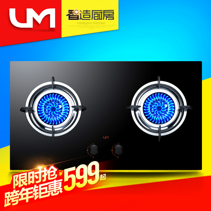 Um/gifted league z101 gas stove gas stove embedded desktop double stove gas stove gas stove liquefied natural gas stove over high heat Stove desktop