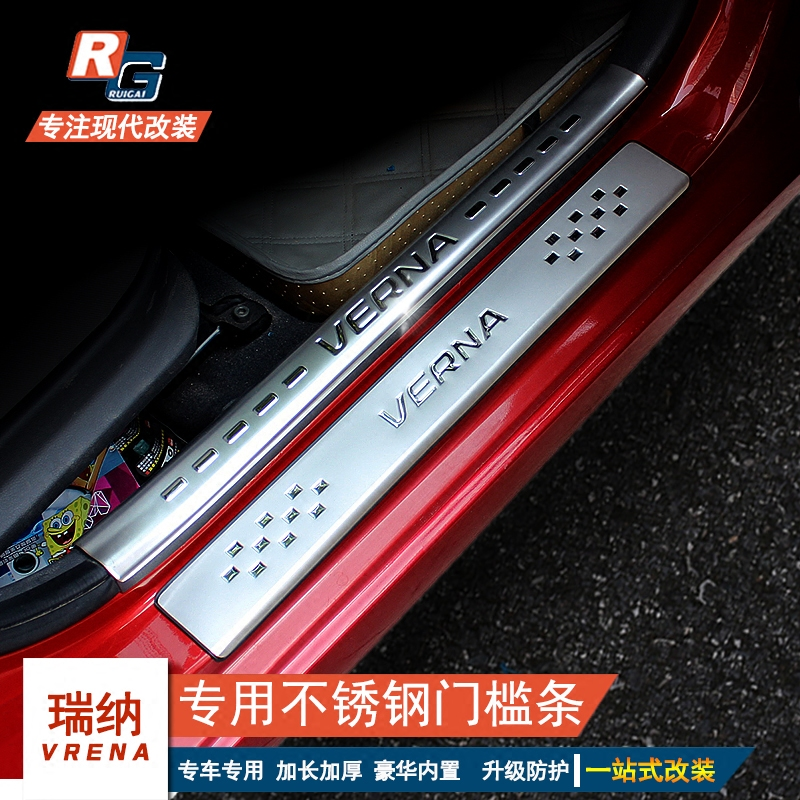 Welcome pedal modern rena rena refit dedicated built-in stainless steel sill strip led lights welcome pedal