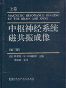3527132 | magnetic resonance imaging of the central nervous system-(third edition) (upper and lower volumes)