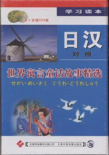 9015770 | sale) world fable fairy tale story selection-(japanese and chinese control) (book + cd japanese Zhang)