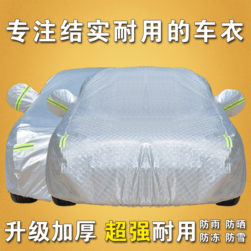 Beiqi saab d50 d60 d70 d80 d20 hatchback sedan sewing dedicated sunscreen car hood rain thickened
