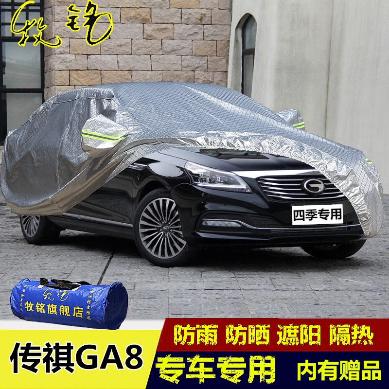 Ga8 guangzhou automobile chi chuan chi chuan new dust sewing car cover sun rain insulation shade odd special car coat