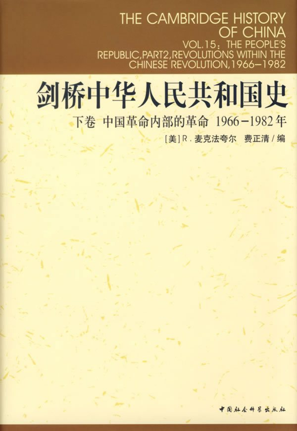 Genuine free shipping! cambridge history of people's republic of china (under) (within the chinese revolution revolution 1966-1982 years) (Hardcover) fairbank edited by r.麦å…æ³å¤¸å°( editor) cambridge history of china