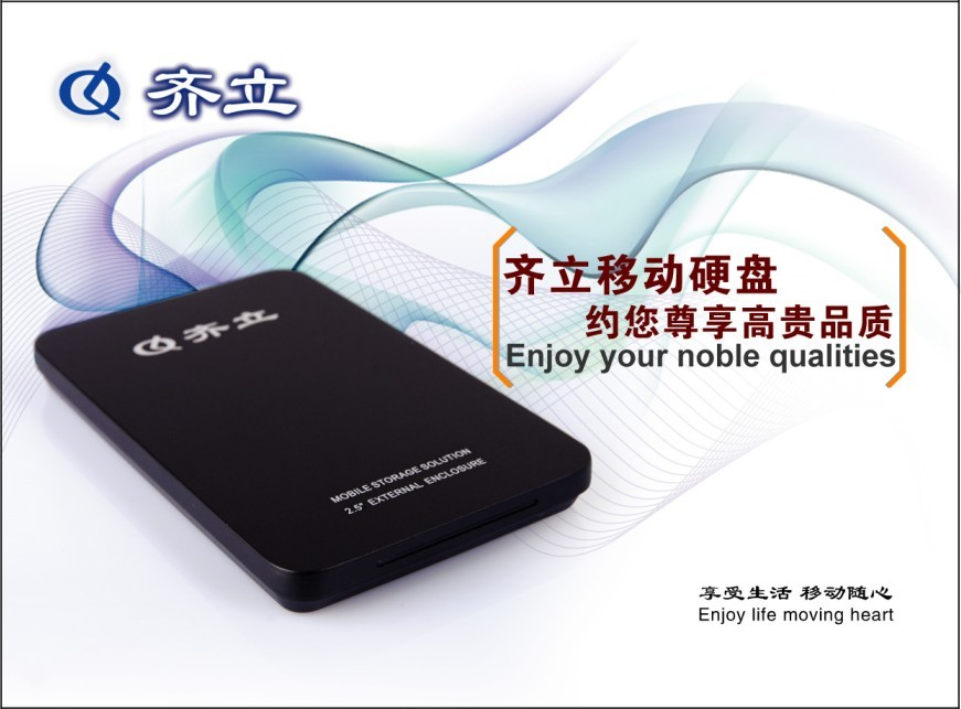 5's semicentennial antivirus send encrypted protective sleeve qi li genuine original 2.5 inch business type mobile hard disk