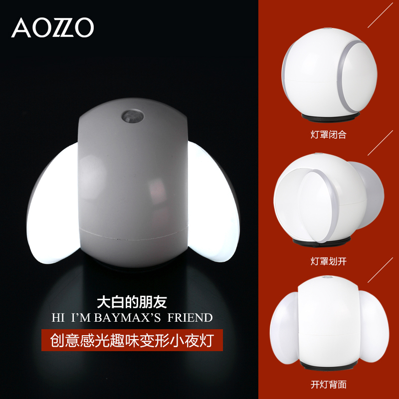 Austrian duo body sensors intelligent light control led night light creative bedroom bedside lamp portable lamp
