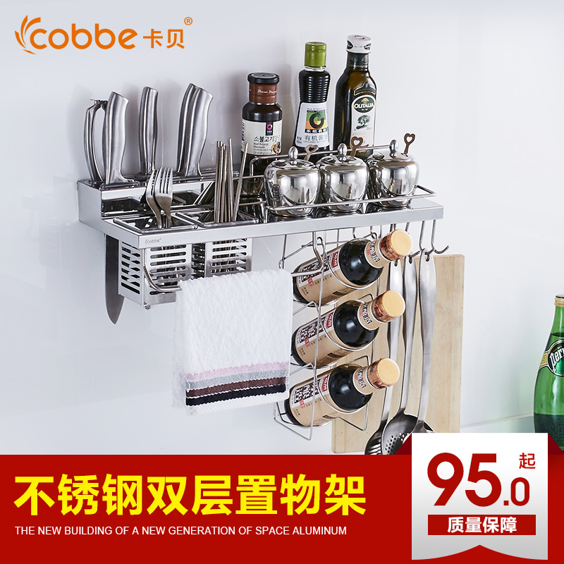 Get Quotations · Cabernet 304 stainless steel kitchen racks turret wall rack kitchen accessories kitchen supplies seasoning rack spice