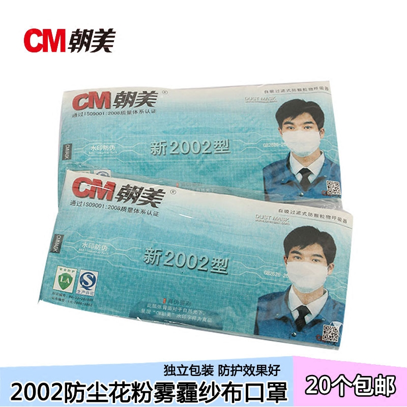 Dprk-us 2002 new individually wrapped fogging dust haze industrial dust pm2.5 n95 masks riding warm