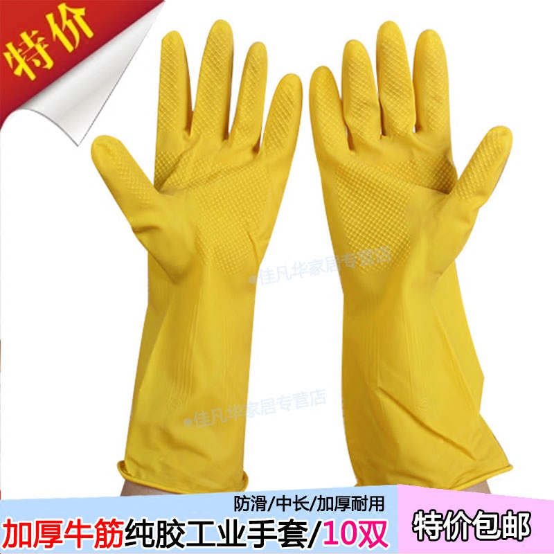 Keebler thick durable gloves tendon pure rubber industrial alkali alkali household waterproof latex gloves 10 pairs
