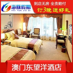 Macau hotel reservations macau economic freedoms accommodation booking guia macau hotel 3 star affordable