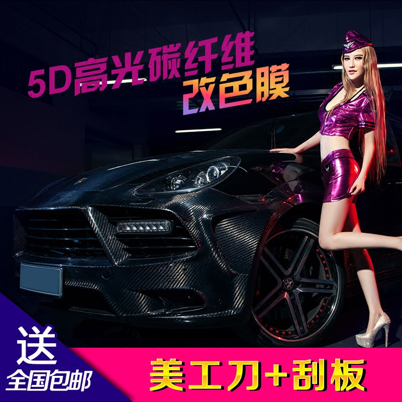 Shi new light carbon fiber foil clabmin high light carbon fiber interior film glossy film 5d carbon fiber membrane