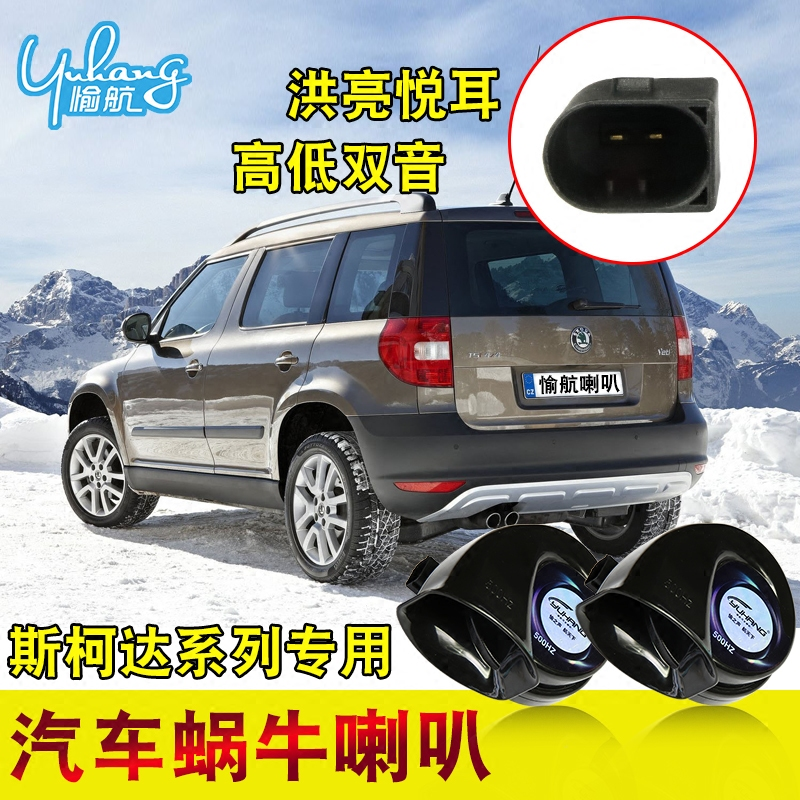 Suitable for skoda series dedicated aladeen bleh crystal sharp octavia hao rui horn snail horn car horn