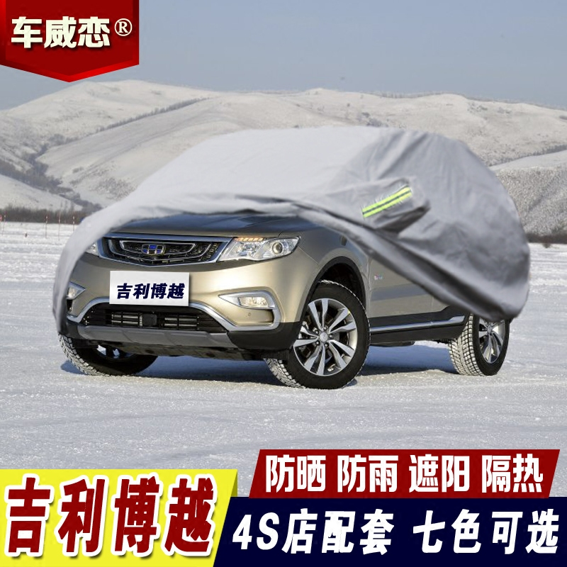 Unitang geely suv suv dedicated sewing car hood sun shade thicker insulation sunscreen car hood rain oxford cloth coat