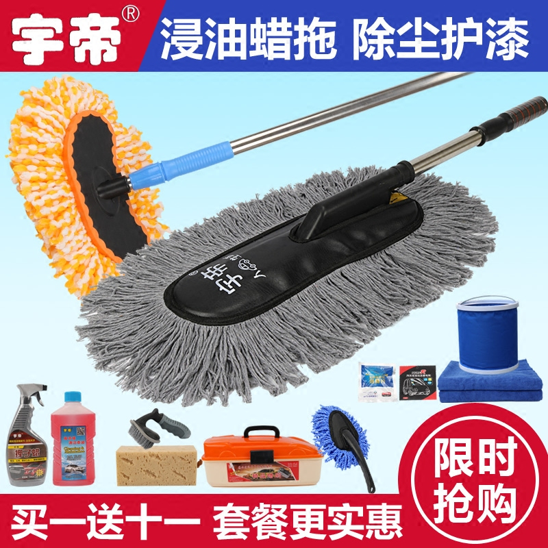 Yu tai car wax trailers pure cotton mop mop telescopic duster dusting brush soft bristle brush car wash cleaning mop car tool
